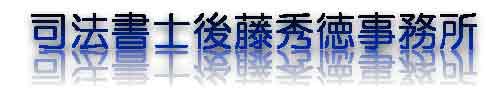 司法書士後藤秀徳事務所_横浜市(公式サイト)